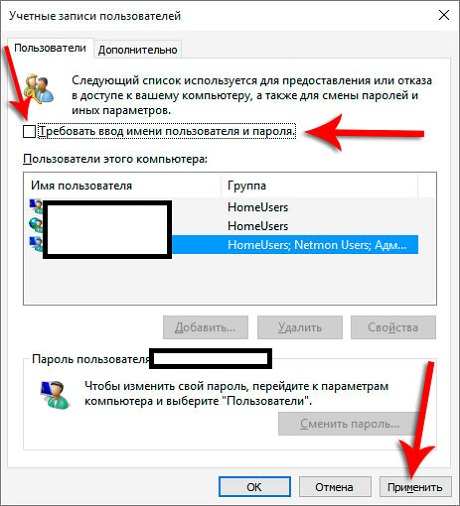 Удалить пароль Windows 10