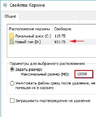 Корзина Windows 10